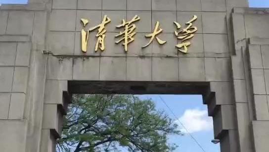 清华大学 老校歌