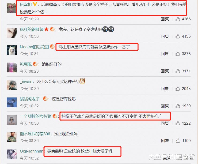 张庭夫妇微商纳税高达21亿, 徐峥夫人竟是直接股东?(图5)
