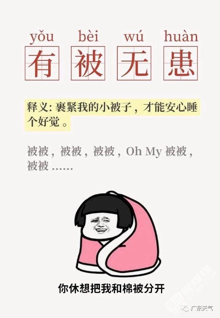 """2018年最后一场寒潮, 誓要将你都""""冻彻心扉""""!(图12)"""