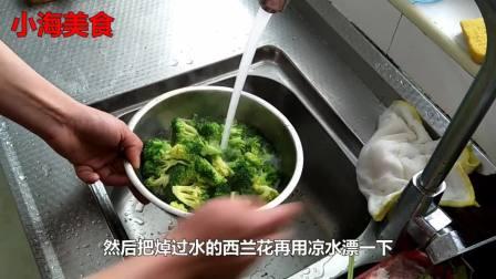 小海美食: 蒜蓉西兰花, 教你这样做简单有窍门, 保证你炒好这道菜