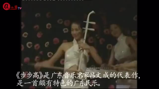 打开 留法二胡演奏家果敢,实力演奏广东民乐《步步高》 广告 0 秒