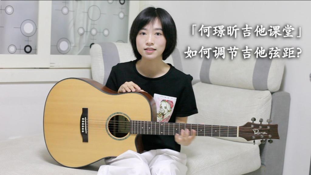 「何璟昕吉他课堂」如何调节吉他弦距?(弦距过高/打品怎么办