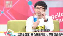 台湾节目: 一个华为低端手机,也被嘉宾吹上了天,没见过世面的样子