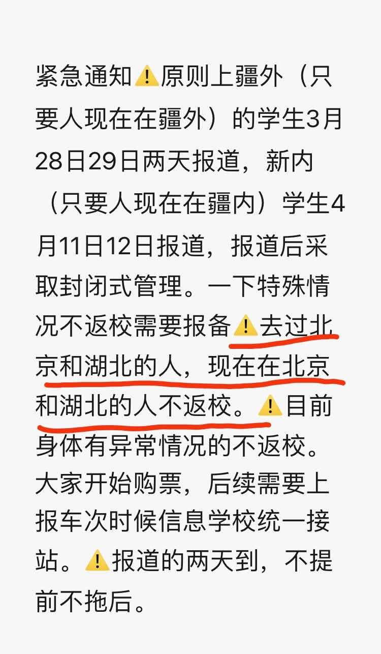 湖北北京学子暂不返校, 网友: 坐等吃瓜  新疆某高校宣布开学,