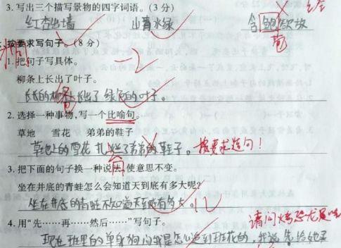 """语文89分, 一道笔顺题全班""""阵亡""""  老师: 人才, 都不带脑子"""