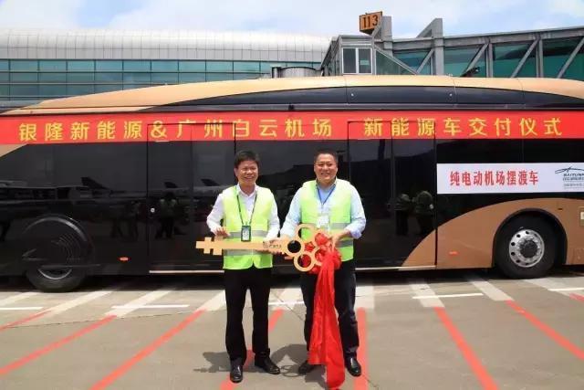 珠海银隆新能源&广州白云国际机场新