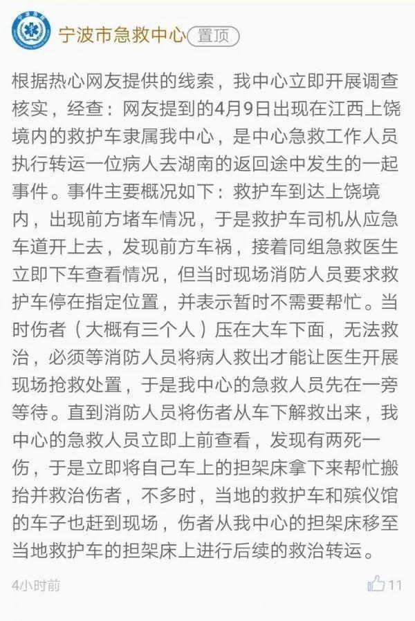 宁波救护车高速车祸现场见死不救? 宁波急救中心这样回应(图3)
