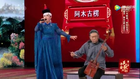 牧歌 刘捷 蒙古民歌