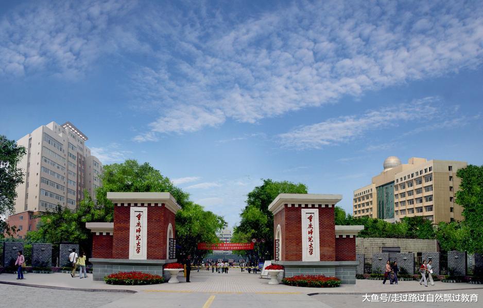 重庆师范大学和四川外国语大学 重庆市普通本科院校,