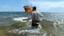贝爷发现海湾有一艘废弃的轮船!看来外国的垃圾也是乱扔的!