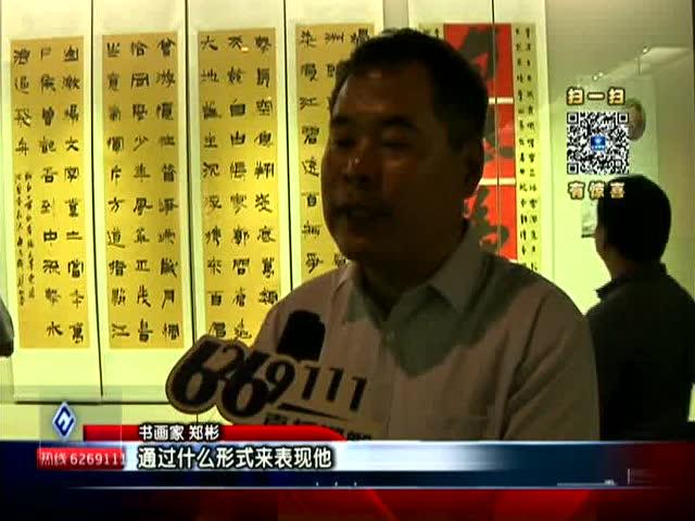 中日八城八人书画家作品展来到邯郸 带你领略书画魅力