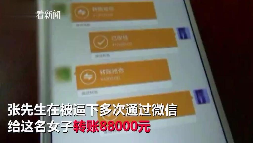 """男子微信找女孩开房,不料落入""""仙人跳"""",反被敲诈8.8万元!"""