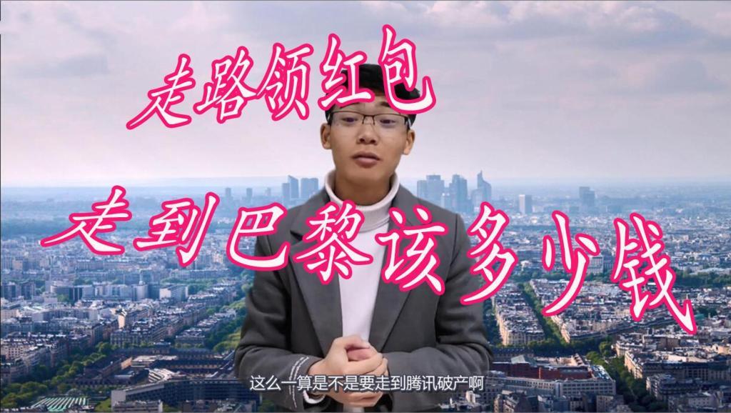 《东东秀》: 支付宝集五福腾讯红包头条红包,你们都领了多少
