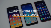 国产三大定制UI对比;Flyme、MIUI、EMUI