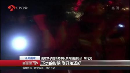 江苏南京: 寒冬营救——18岁女孩落水 消防队员跳河救人 新闻眼