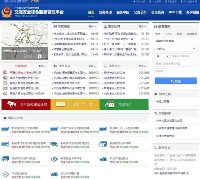 福音! 办理机动车驾驶证业务注意, 广东15项业务可线上办了!(图5)