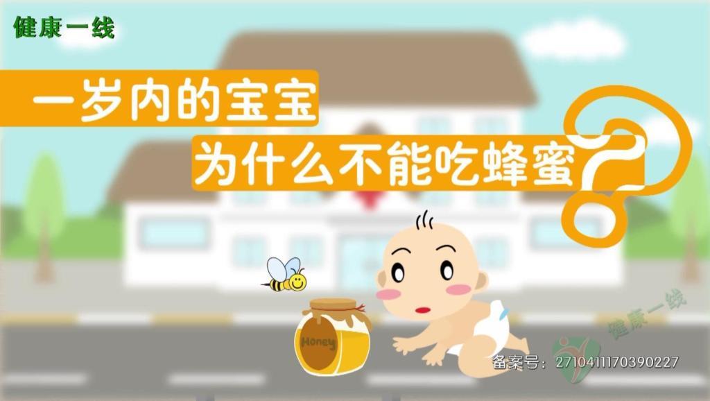一岁的宝宝吃蜂蜜可能导致肉毒杆菌中毒 很多新手妈妈都不知道!