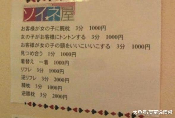 """日本合法化""""女仆陪睡"""", 不准有肢体接触, 价格还不菲"""