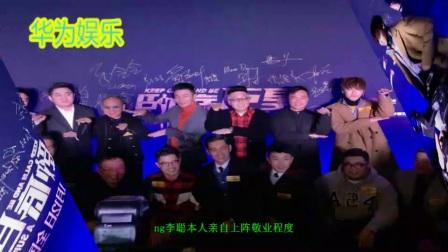 LiCong李聪亮相《卧底巨星》首映式 新歌获封抖腿神曲