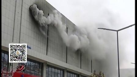 连云港: 在建农贸市场起火 消防紧急扑救 天天视频汇