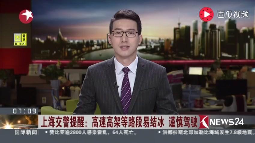 上海交警提醒: 高速高架等路段易结冰 谨慎驾驶