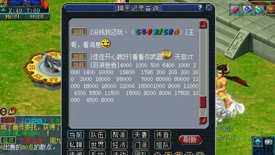 梦幻西游: 老王为武神坛甲组8强常客牡丹亭地府全号估价