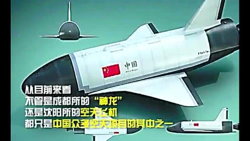 第七十一期 中国终于有了自己的空天飞机!