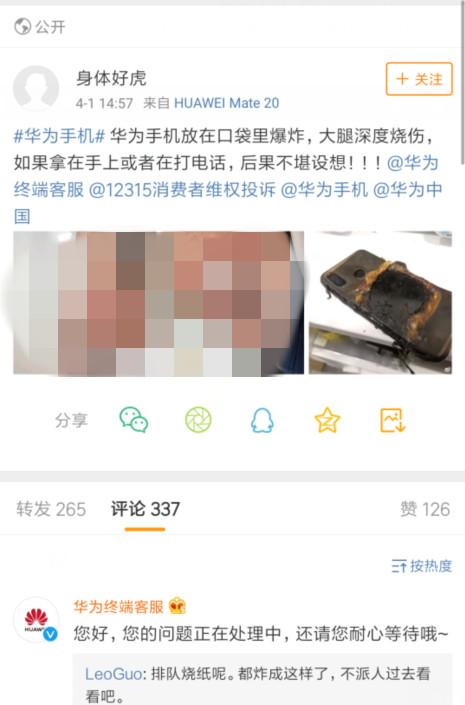 真相大白华为手机爆炸只因用户更换电池, 网友: 钱到位了