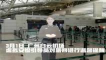 高能!广州白云机场现全息投影安检引导员