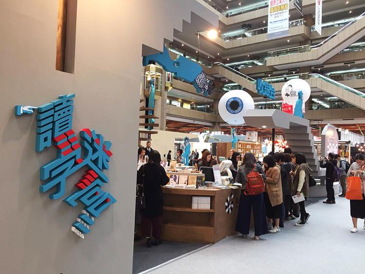 台北国际书展开幕了, 你恰好在的话可以去淘一淘