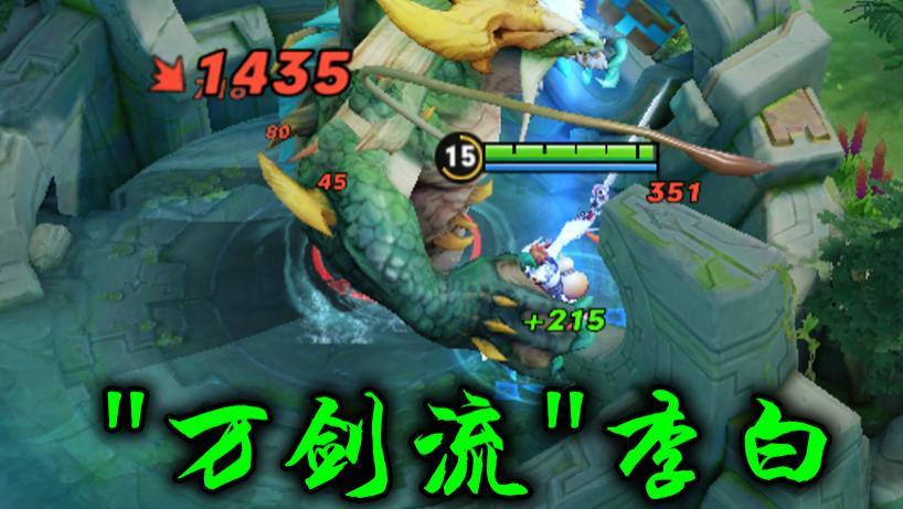 """王者荣耀: """"万剑流""""李白, 做出攻速三件套, 1秒9剑伤害翻三倍"""