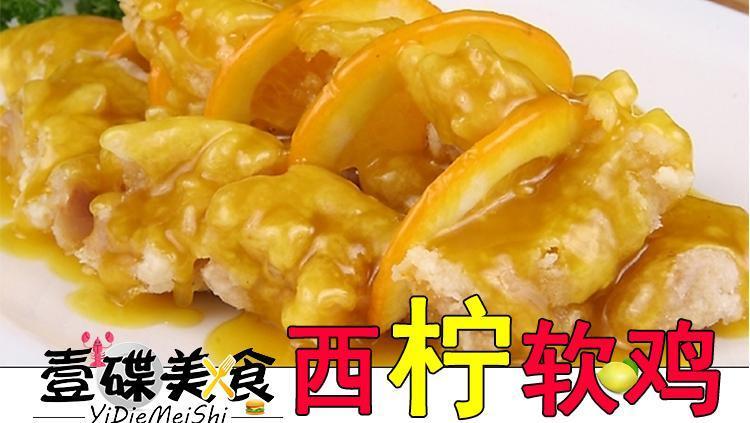 香港名菜: 西柠软鸡,皮脆肉嫩、120港币一份!2分钟教程,经典粤菜,香港小吃,柠檬鸡制作