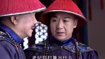 太好玩了, 怎么纪晓岚跟皇上都喜欢欺负和珅