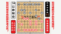 林东方象棋: 布局陷阱34 以静制动 张强特大布局骗招篇