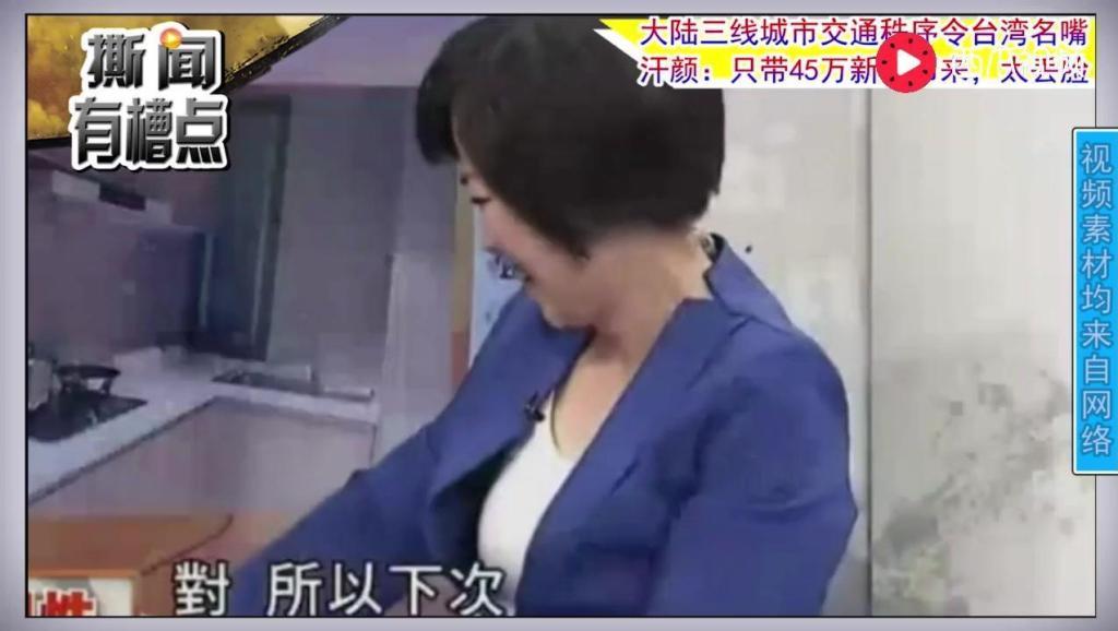 大陆三线城市交通秩序令台湾名嘴汗颜: 只带45万新台币来,太丢脸