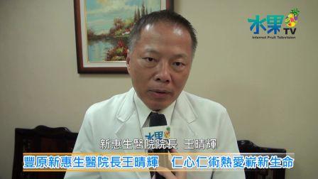 《水果新聞》 豐原新惠生醫院長王晴輝 仁心仁術熱愛嶄新生命