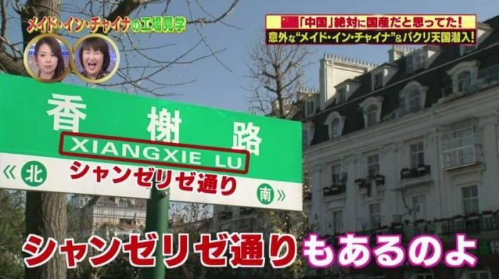 日本电视台跑到中国调查, 全程傻眼: 真是一个不可思议的强大国家(图6)