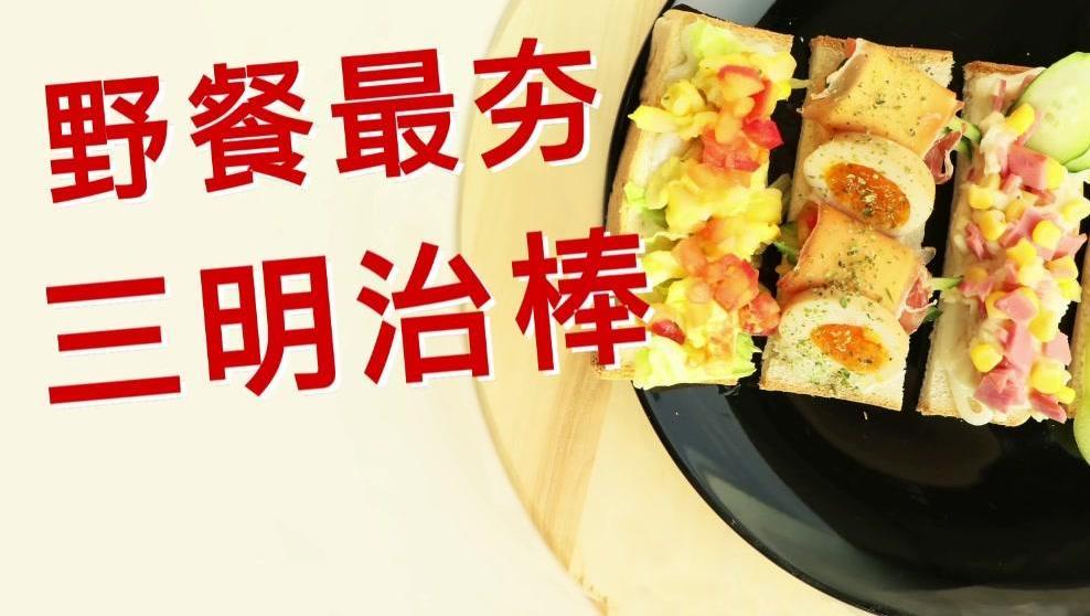 益谷息美食教学和分享: 野餐最夯!美味三明治棒!美食料理每天见