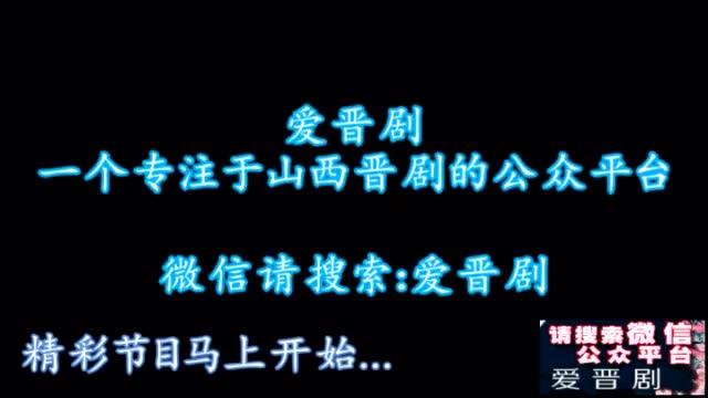 21 晋剧 汾河流水哗啦啦 史佳花