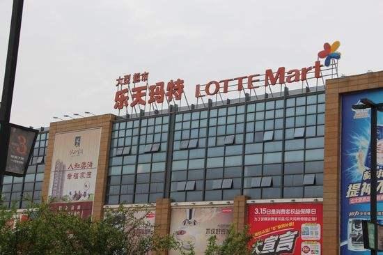 韩方向中国发公函: 请让乐天玛特恢复营业!