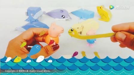 打开 打开 小猪佩奇的手工制作海底世界小动物乌龟宝宝折纸亲子纸艺