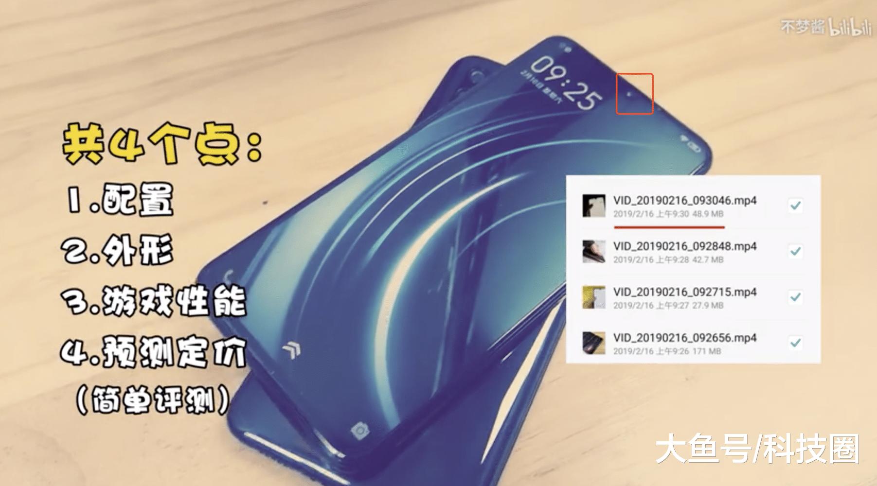 小米9公模再次实锤,iQOO真机上手售价将影响小米