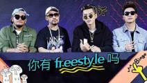 绕口令版《中国有嘻哈》,吴亦凡、潘玮柏都懵了!