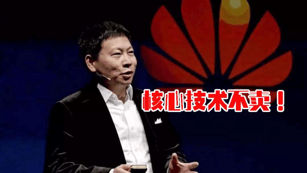 余承东: 华为不会把核心产品卖给竞争对手 我们不是三星!