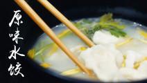 [还原神厨]中华小当家-原味饺子(大晴天,饺子和石头更配哦