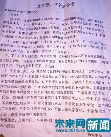 汉川市教育局办公室田姓负责人向记者表示,将对杨业中学暑期违规补课