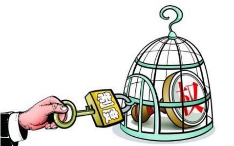 党的生活杂志: 把权力关进制度的笼子里 总共要几步