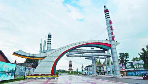 香兰镇: 黑龙江省佳木斯市——中国第二批特色小镇