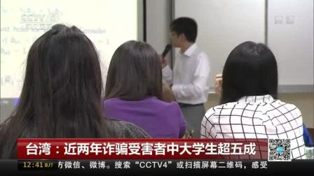 台湾: 近两年诈骗受害者中大学生超五成