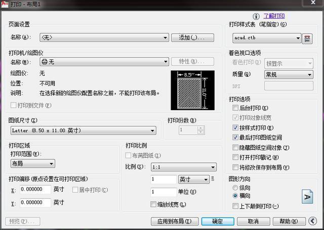 CAD打印出图规范设置 出蓝图必备